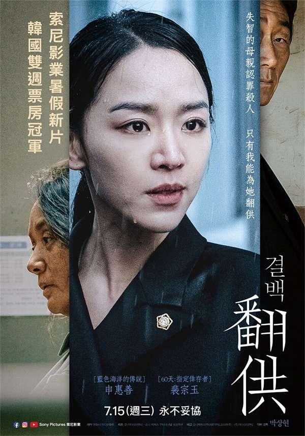[特别推荐][韩国犯罪悬疑电影][清白.洁白.翻供.Innocence.결백][2020][韩语中字]720P+1080P百度云下载