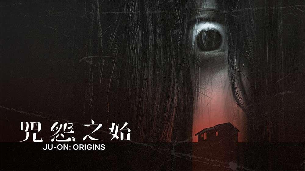 [特别推荐][日剧][咒怨:诅咒之家.咒怨之始.JU-ON:Origins.呪怨:呪いの家][2020][全1-6集][日语中字]720P+1080P百度云下载