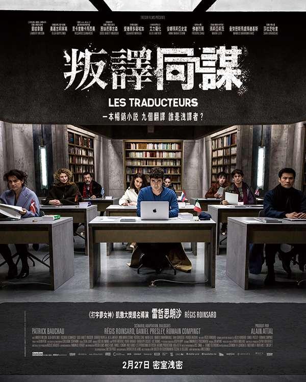 [今日推荐][法国电影][翻译疑云.叛譯同謀.Les Traducteurs.The Translators][2019][法语音轨.中文字幕][720P+1080P百度云下载