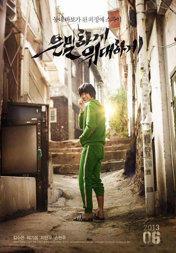 [今日推荐][韩国电影][隐秘而伟大.偉大的隱藏者.3個特攻美少年.은밀하게 위대하게.Secretly Greatly][2013][韩语中字][蓝光版]720P+1080P百度云下载