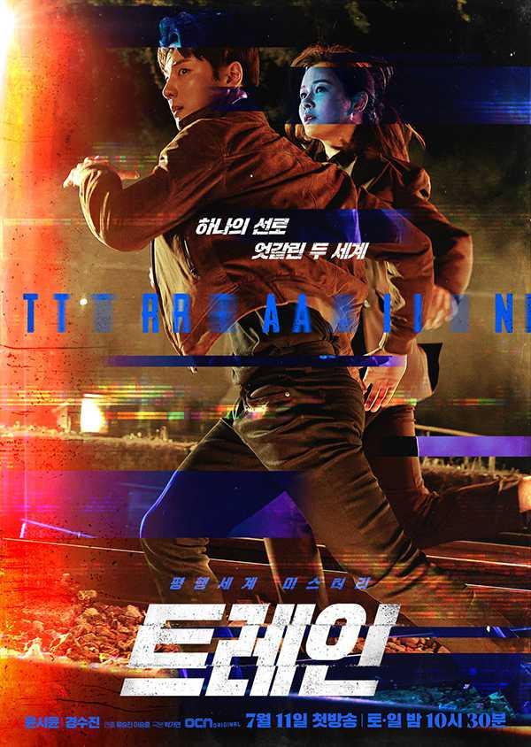 [韩剧][火车.Train:追兇列車.트레인][2020][全1-12集][韩语中字]720P+1080P百度云下载