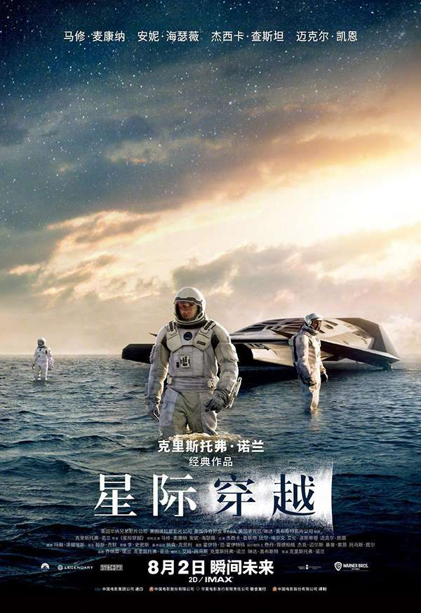 [科幻电影][星际穿越.星際啟示錄.星際效應.Interstellar][2014][英语国语音轨.中英双语字幕][蓝光版]720P+1080P+2160P百度云下载