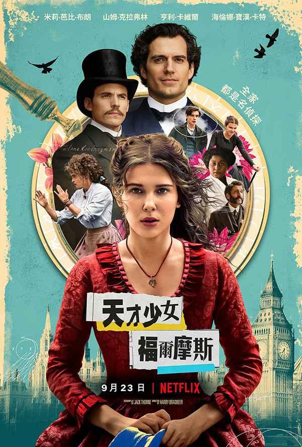 [今日推荐][电影][福尔摩斯小姐.天才少女福爾摩斯.Enola Holmes][2020][英语音轨.中英双语字幕]720P+1080P百度云下载
