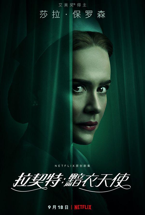 [美剧][拉契特:黯衣天使.Ratched][2020][全1-8集][英语音轨.中英双语字幕]720P+1080P百度云下载