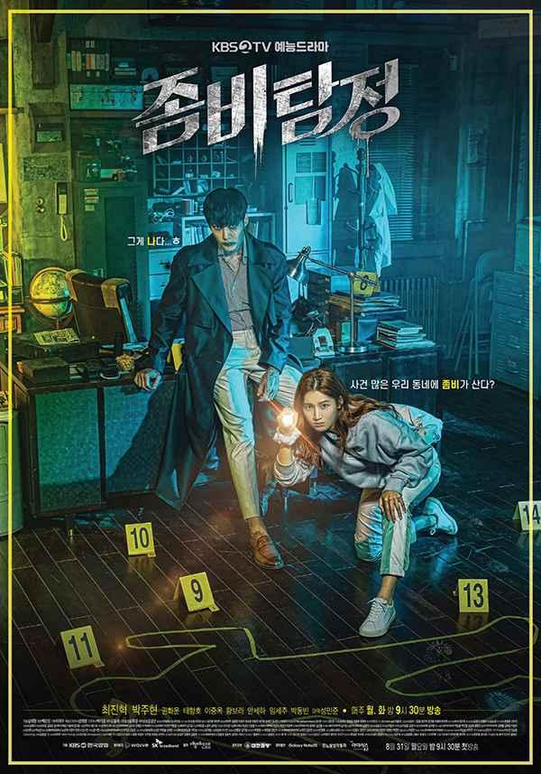 [韩剧][僵尸侦探.殭屍偵探.喪屍偵探.좀비탐정.Zombie Detective][2020][全1-24集][韩语中字]720P+1080P百度云下载