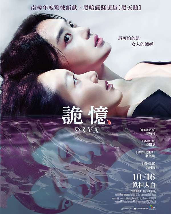 [韩国电影][欲望跳台.詭憶.디바.Diva][2020][韩语音轨.中文字幕]1080P百度云下载