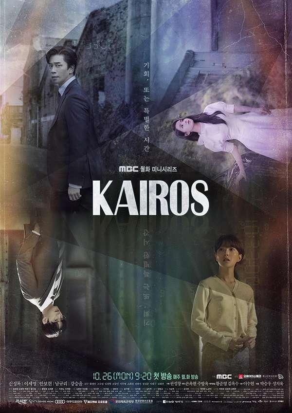 [奇幻韩剧][Kairos:化时为机.空洞.카이로스][2020][全1-16集][韩语中字]720P+1080P百度云下载