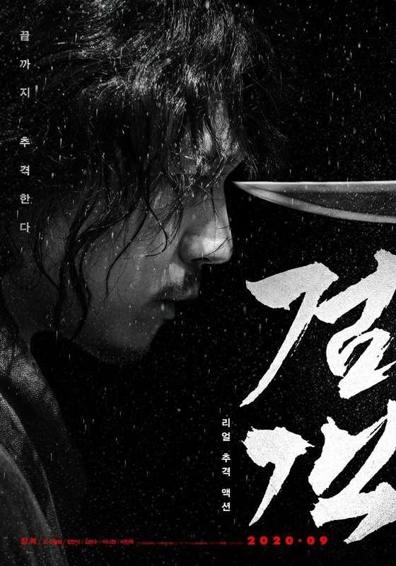 [张赫主演韩国动作电影][剑客.劍客.검객.Swordsman][2020][韩语中字]1080P百度云下载