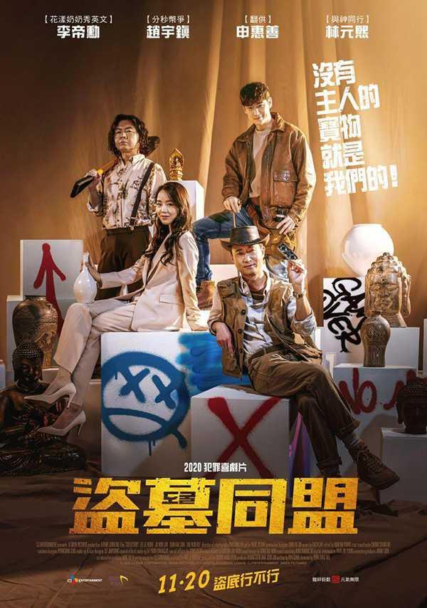 [韩国电影][盗墓同盟.도굴.Collectors][2020][韩语中字]720P+1080P百度云下载