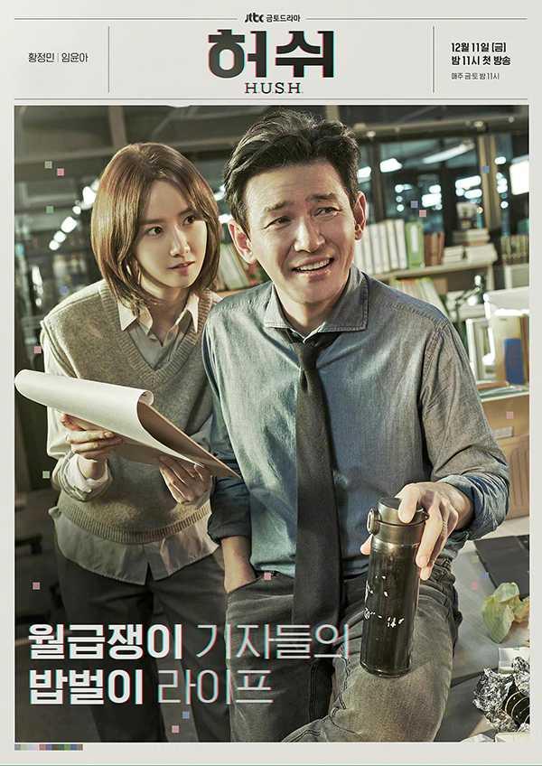[JTBC韩剧][嘘.沉默警报.허쉬.Hush][2020][全1-16集][韩语中字]720P+1080P百度云下载