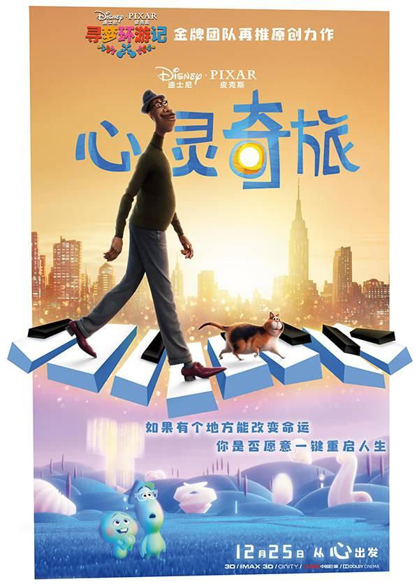 [高分暖心动画][心灵奇旅.靈魂奇遇記.靈魂急轉彎.Soul][2020][英语音轨.中英双语字幕]1080P+2160P(4K)百度云下线