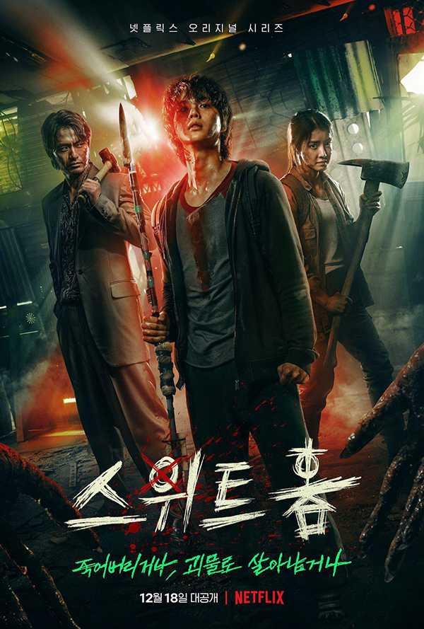 [特别推荐][Netflix漫改惊悚韩剧][甜蜜家园.甜蜜家園.外冷内热.스위트홈.Sweet Home][2020][全1-10集][韩语中字]720P+1080P百度云下载