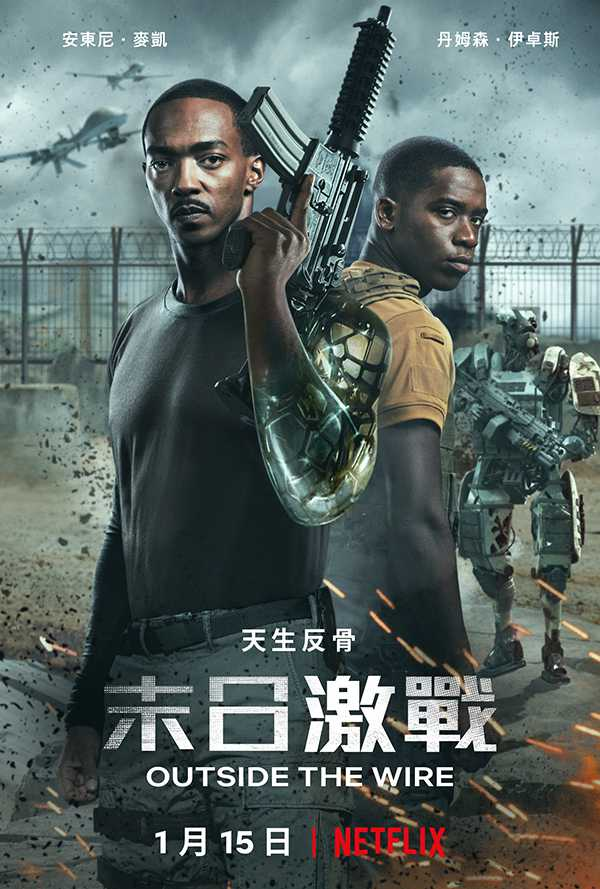 [Netflix科幻动作电影][末日激战.末日戰地.Outside The Wire][2021][英语音轨.中英双语字幕]720P+1080P百度云下载