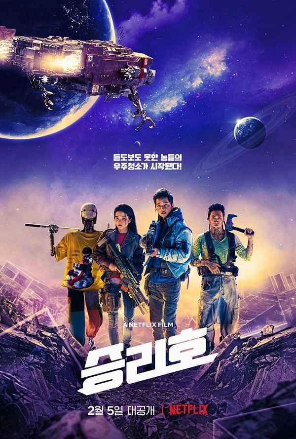 [韩国电影][胜利号.勝利號.승리호.Space Sweepers][2021][韩语音轨.中文字幕]720P+1080P百度云下载